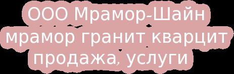 """ООО """"Мрамор-Шайн"""""""